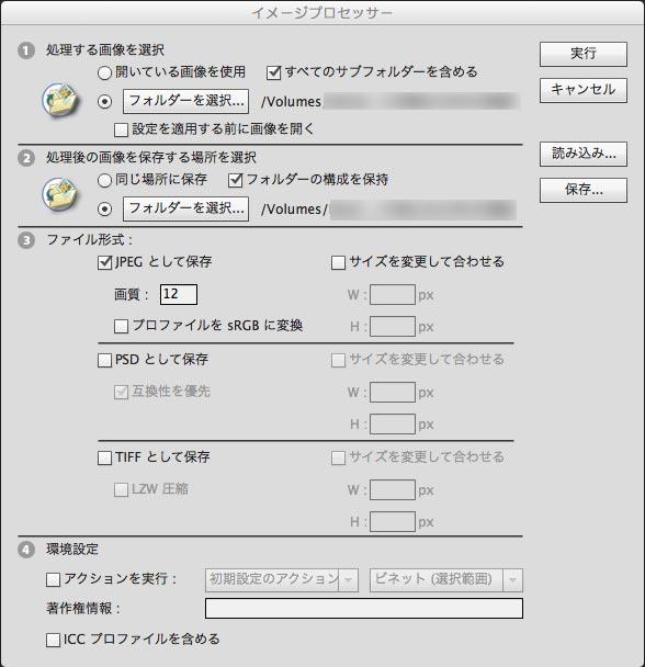 Photoshopのイメージプロセッサー設定ダイアログ
