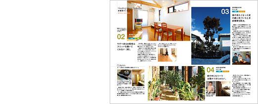 床暖房ギャラリー本文ページ