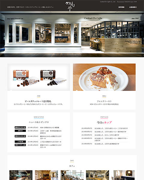 コクテル堂カフェ)><br /> カフェ紹介ページ。店舗ごとのメニューやトピックを掲載するページも。ユーザーニーズを考慮し、スマートフォン対応ページとなっています。<br /> <br />