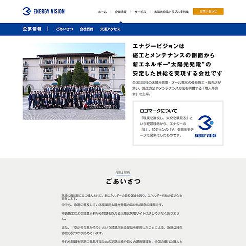 エナジービジョン様企業情報ページ