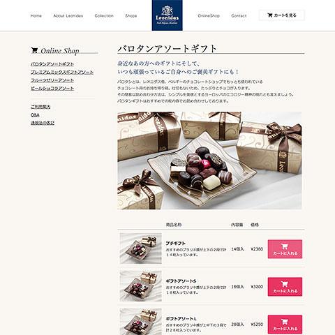 レオニダスチョコレート-通販商品ページ