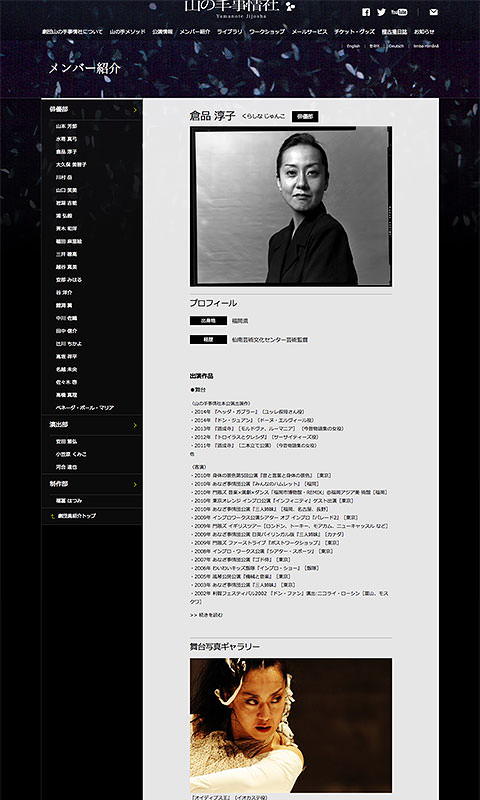 山の手事情社・俳優紹介ページ